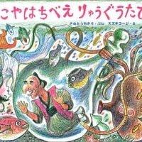 絵本「たこやはちべえりゅうぐうたび」の表紙