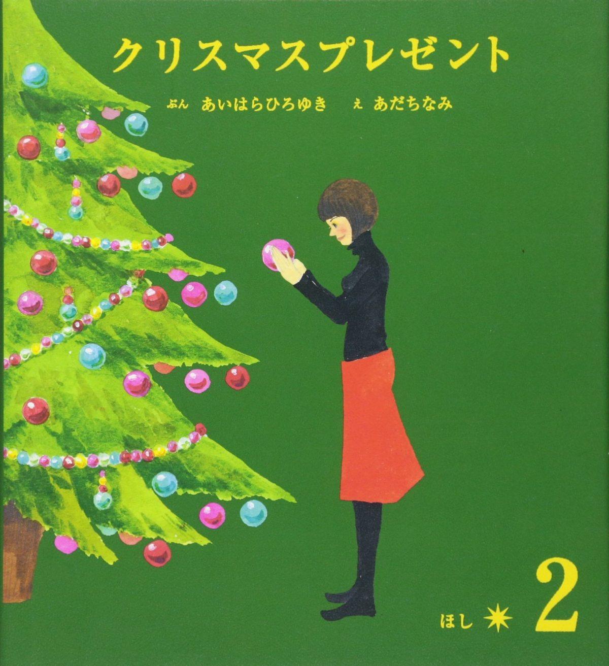 絵本「クリスマスプレゼント 2 ほし」の表紙