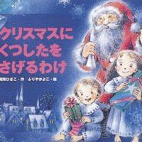 絵本「クリスマスにくつしたをさげるわけ」の表紙