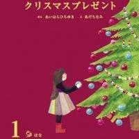 絵本「クリスマスプレゼント 1 はな」の表紙