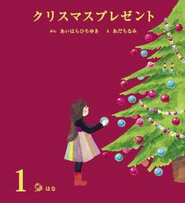 クリスマスプレゼント 1 はな