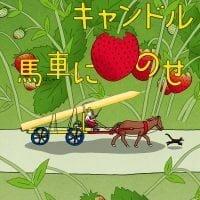 絵本「おおきなキャンドル馬車にのせ」の表紙