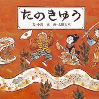 絵本「たのきゅう」の表紙