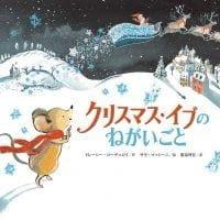絵本「クリスマス・イブのねがいごと」の表紙