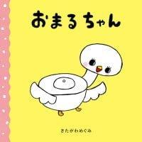 絵本「おまるちゃん」の表紙