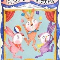 絵本「ほしうさぎとサーカスだん」の表紙