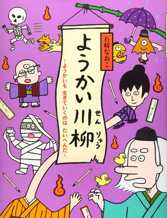 絵本「ようかい川柳 〜ようかいも生きていくのはたいへんだ〜」の表紙