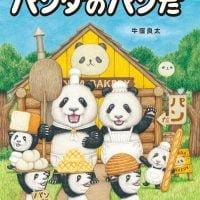 絵本「パンダのパンだ」の表紙