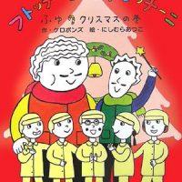 絵本「フトッチーニとホソッチーニ ふゆ クリスマスの巻」の表紙