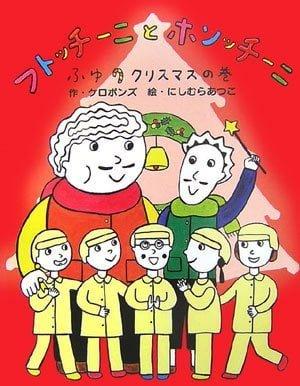 フトッチーニとホソッチーニ ふゆ クリスマスの巻