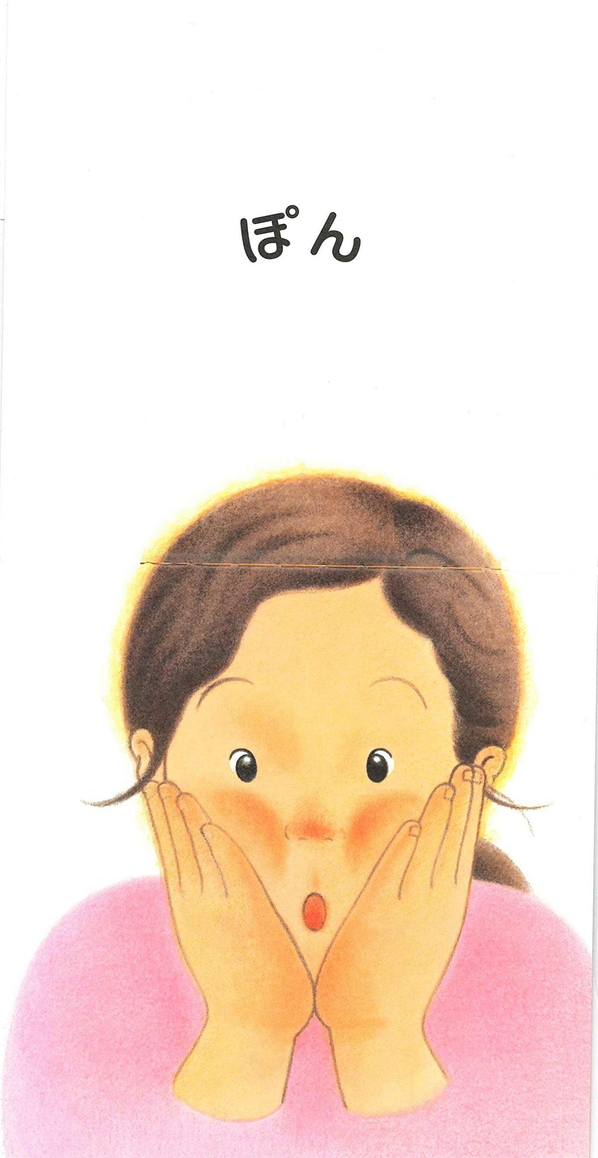 絵本「ぽんぽんぽん」の一コマ2