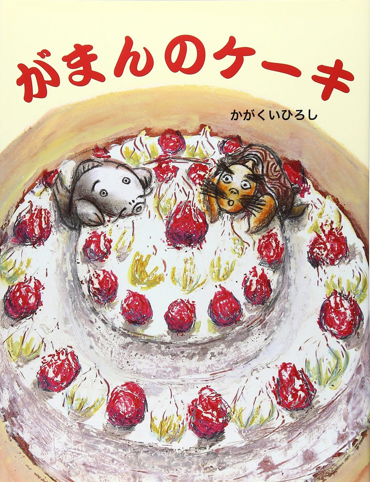 絵本「がまんのケーキ」の表紙