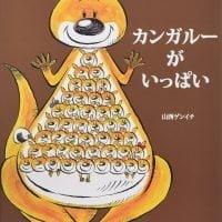 絵本「カンガルーがいっぱい」の表紙