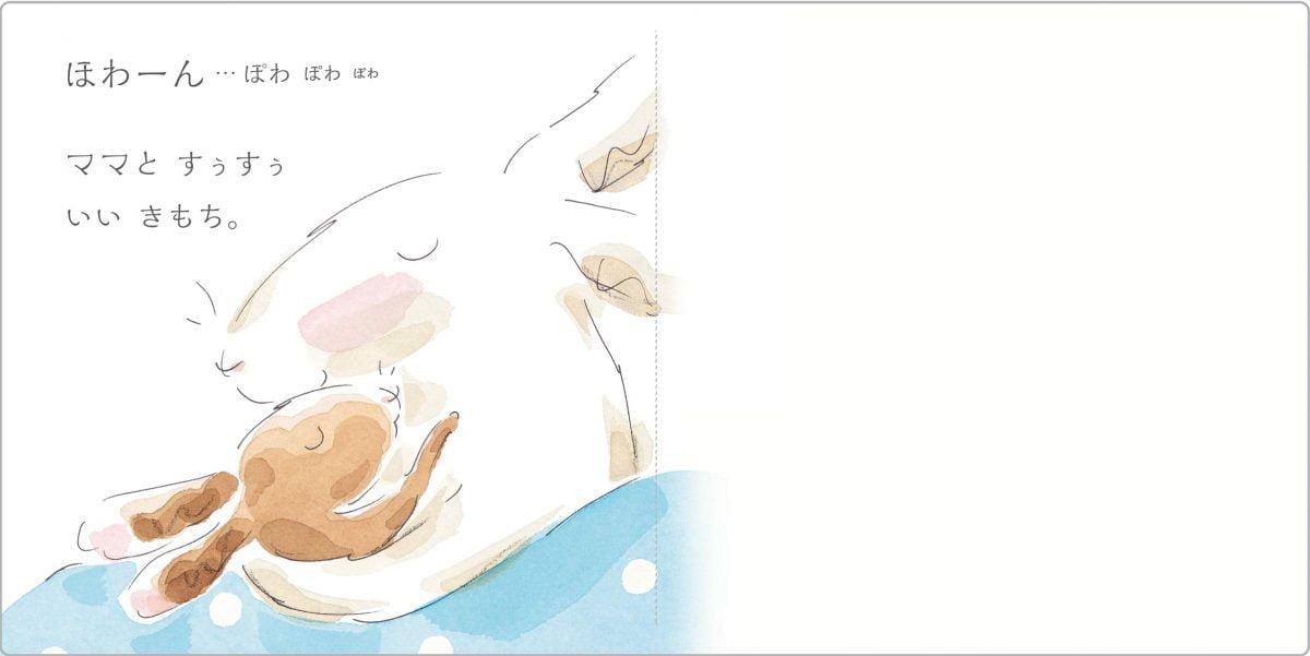 絵本「ママとすぅすぅ」の一コマ4