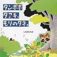 絵本「タンポポ タヌキ、 もりのタネ。」の表紙