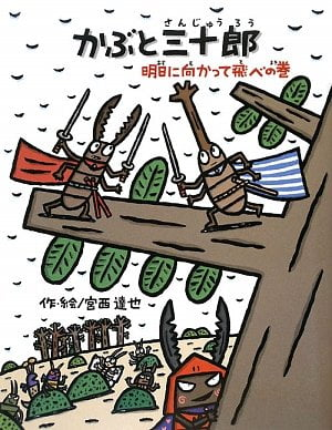 絵本「かぶと三十郎 明日に向かって飛べの巻」の表紙