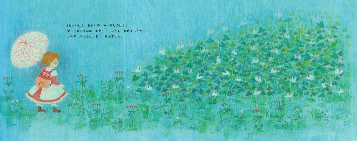 絵本「マーシカちゃん」の一コマ2