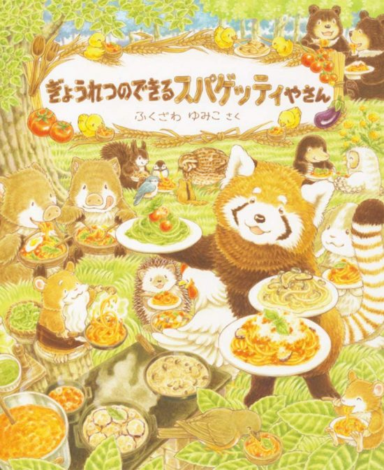 絵本「ぎょうれつのできるスパゲッティやさん」の表紙