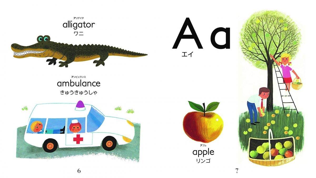 絵本「アルファベット」の一コマ