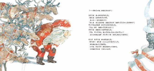 絵本「クリスマス・イブのねがいごと」の一コマ2