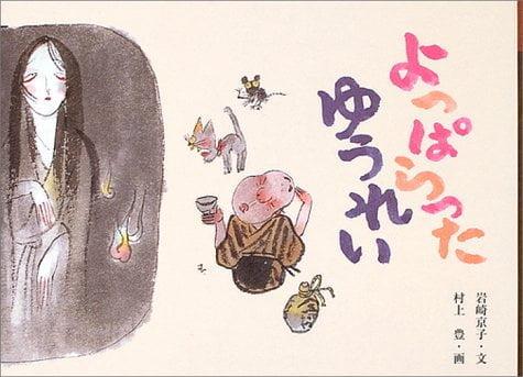 絵本「よっぱらったゆうれい」の表紙