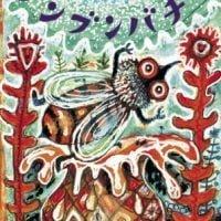 絵本「ブンブンバチン」の表紙