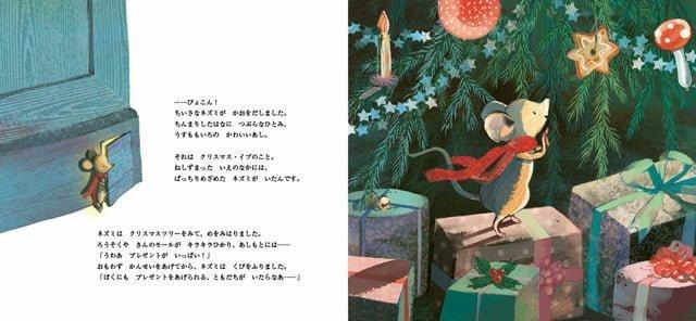 絵本「クリスマス・イブのねがいごと」の一コマ