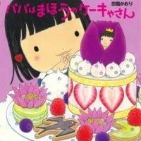 絵本「パパはまほうのケーキやさん」の表紙