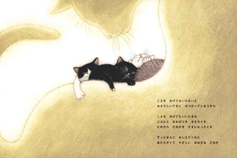 絵本「ぼくはいしころ」の一コマ2