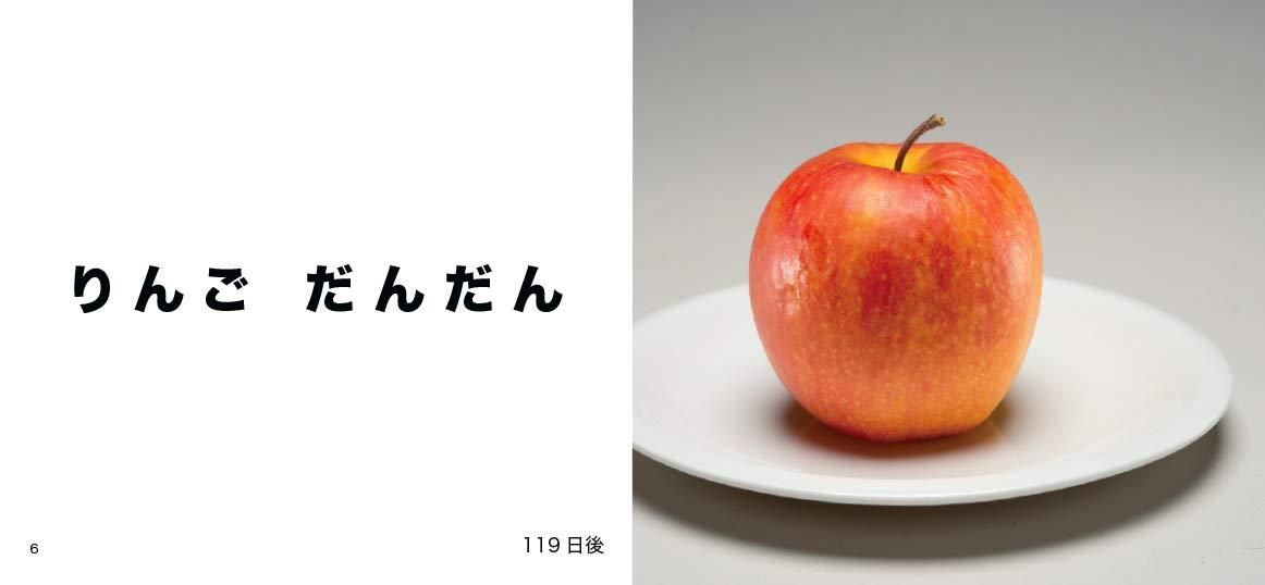 絵本「 りんご だんだん」の一コマ2