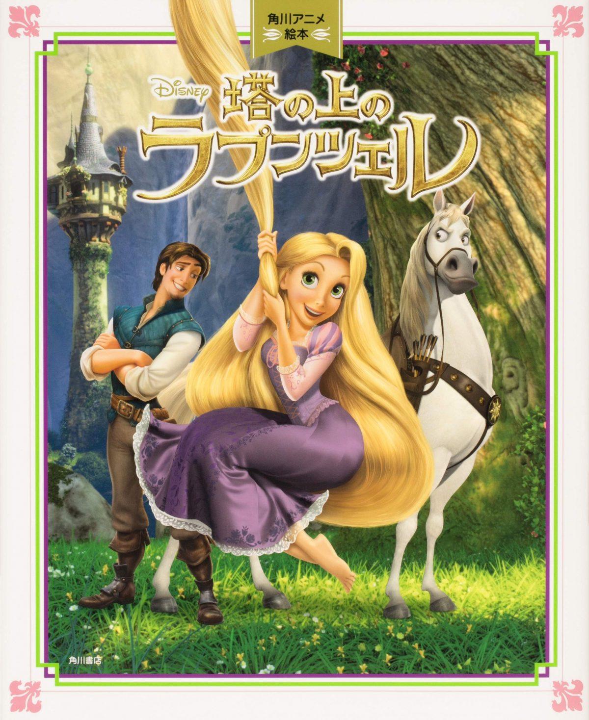 絵本「角川アニメ絵本 塔の上のラプンツェル」の表紙