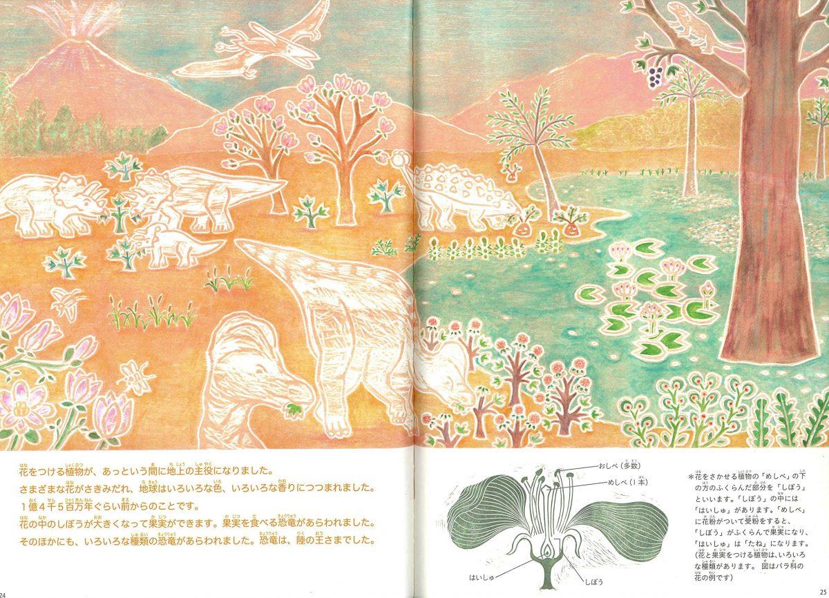 絵本「もし地球に植物がなかったら?」の一コマ3