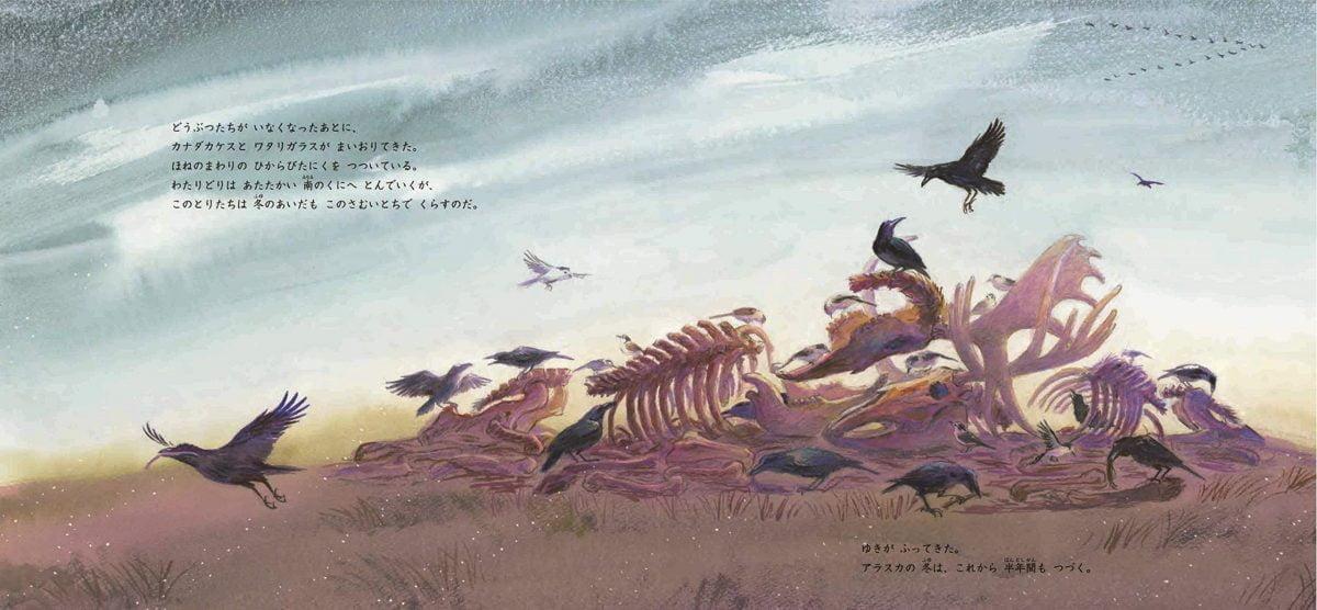 絵本「あるヘラジカの物語」の一コマ4