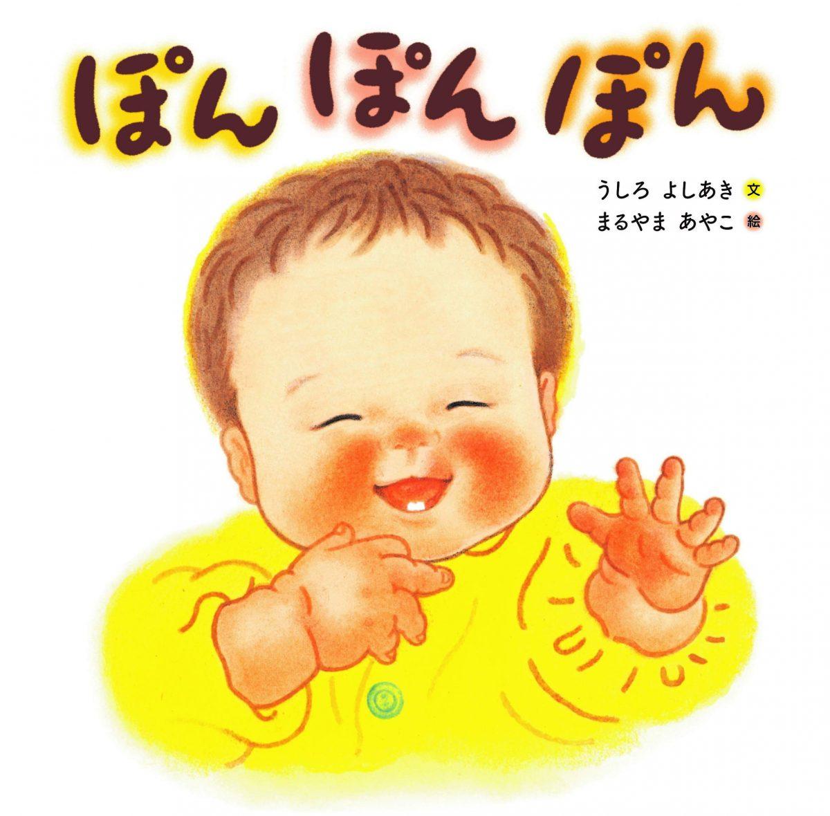絵本「ぽんぽんぽん」の表紙