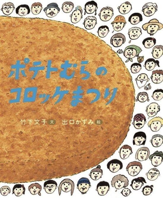 絵本「ポテトむらのコロッケまつり」の表紙