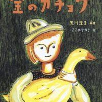 シリーズ「グリム童話(教育画劇)」の絵本一覧