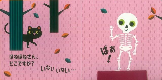 絵本「ハロウィン いないいないばあ!」の一コマ2