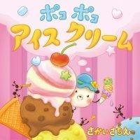 絵本「ポコポコアイスクリーム」の表紙