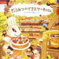 絵本「ぎょうれつのできるケーキやさん」の表紙