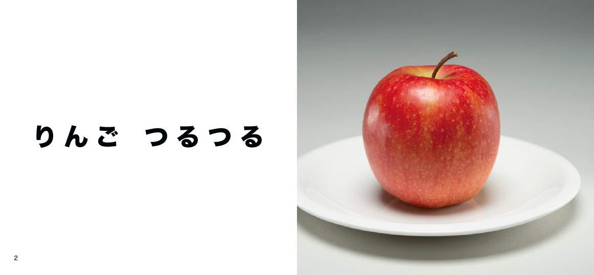絵本「 りんご だんだん」の一コマ