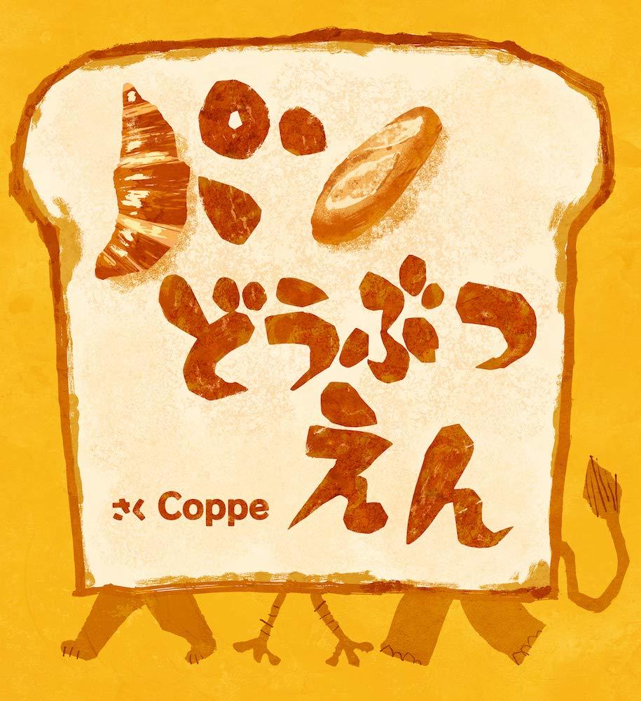 絵本「パンどうぶつえん」の表紙