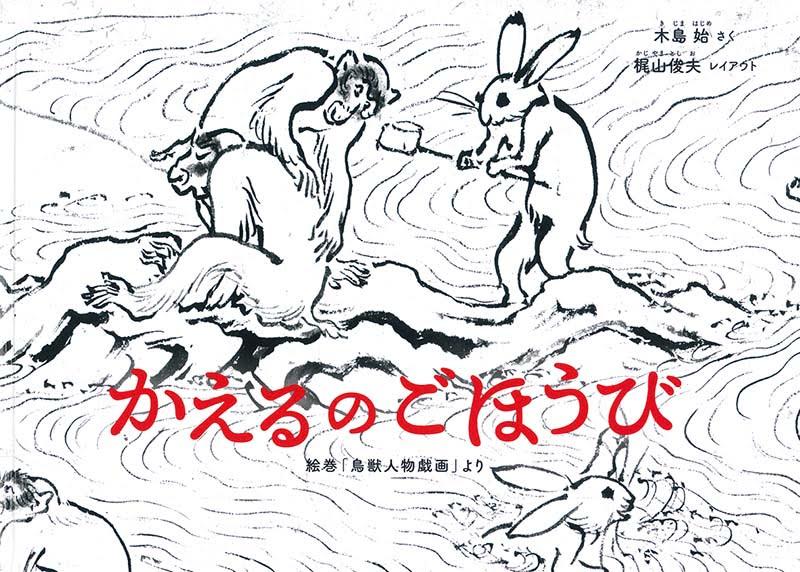 絵本「かえるのごほうび」の表紙