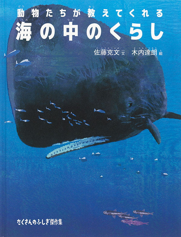 絵本「海の中のくらし」の表紙