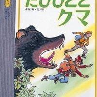 絵本「たびびととクマ」の表紙
