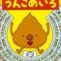 絵本「学校!うんこめいろ」の表紙