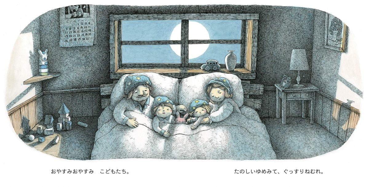 絵本「みんな みんな おやすみなさい」の一コマ2