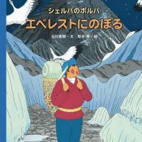 絵本「シェルパのポルパ エベレストにのぼる」の表紙