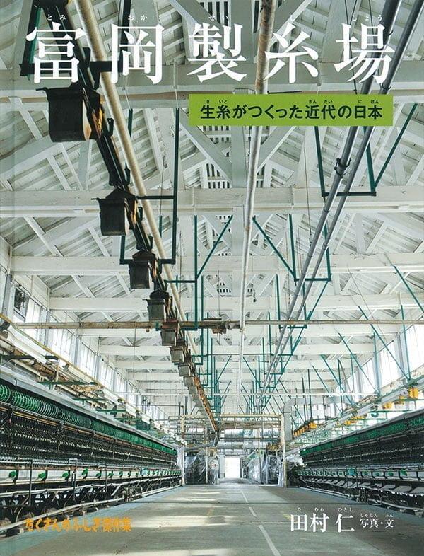 絵本「富岡製糸場」の表紙