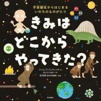 絵本「きみは どこから やってきた? 宇宙誕生からはじまる いのちのものがたり」の表紙