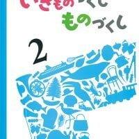 絵本「いきものづくし ものづくし 2」の表紙